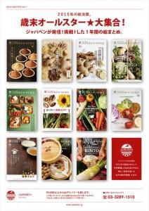 2015.12.07ジャパベンのお弁当チラシ03