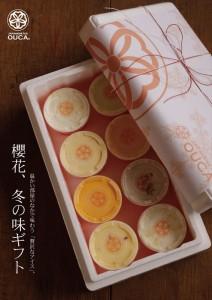 2015.12.11櫻花「冬のアイスギフト(お歳暮)」