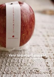 2015.12.14私達から「林檎の贈り物(Upル)」01