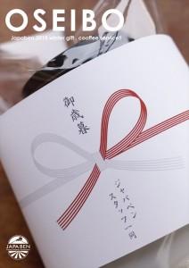 2015.12.15ジャパベンのお歳暮(12月21日に先着555名様プレゼント)
