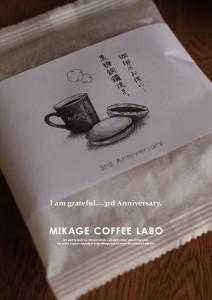 2015.12.21ミコボの3周年記念日(黒糖銅鑼焼き配布)