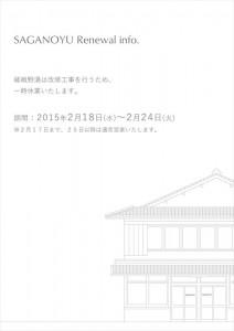 2015.2.15嵯峨野湯休業のお知らせ