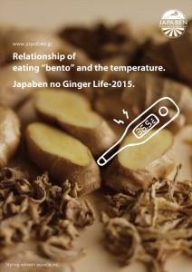 2015.2.26お弁当と体温の関係(ジャパベン)