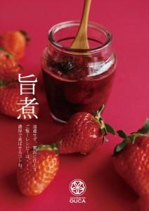 2015.2.27櫻花の苺企画準備3