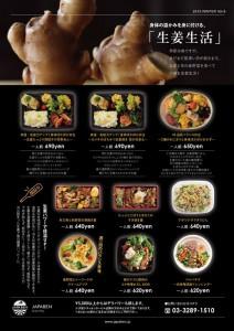2015.3.15ジャパベンお弁当チラシ114