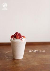 2015.3.17櫻花の苺シェーキ