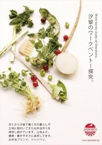 2015.3.23お弁当ブランドのジャパベン