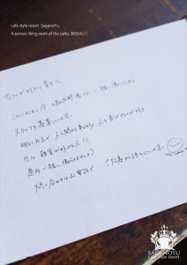 2015.3.27嵯峨野湯スタッフ募集