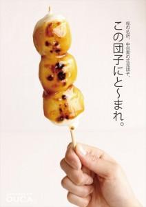 2015.3.29中目黒の花見団子