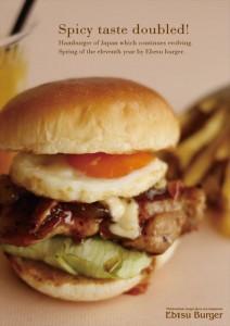 2015.3.31エベスのペッパーチキンバーガーJapaneseHamburger