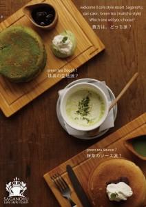 2015.4.18嵯峨野湯の抹茶のパンケーキ