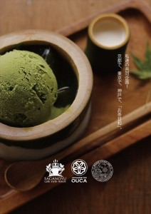 2015.4.20嵯峨野湯と櫻花とミコボで茶企画「お茶日和」