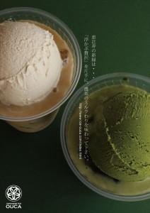2015.4.25櫻花のお茶企画