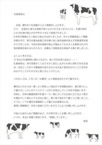 2015.4.30櫻花価格改定のご案内