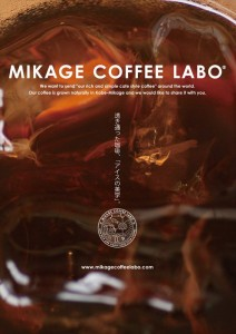 2015.5.15ミコボのアイスコーヒー