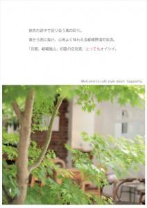 2015.5.18嵯峨野湯、初夏の空気感