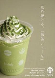 2015.5.18究めた!抹茶シェーキ