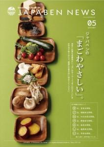 2015.5.25ジャパベンのお弁当チラシ01