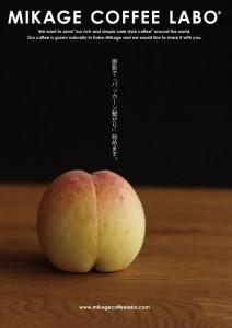 2015.5.25ミックスジュース(桃バージョン)01
