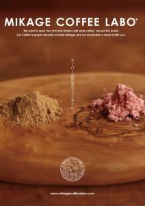 2015.5.30ミコボの新たな研究(カムカムベリー)