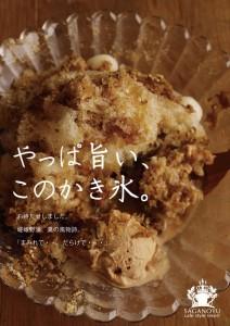 2015.6.15京都嵯峨嵐山の名物かき氷「きな粉まみれ」