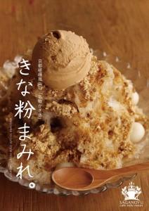 2015.6.15京都嵯峨嵐山の名物かき氷「きな粉まみれ」777