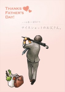 2015.6.16櫻花の父の日ギフト01