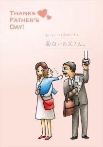 2015.6.16櫻花の父の日ギフト03