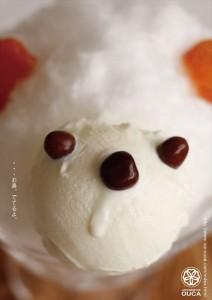 2015.6.17櫻花のしろくまくん