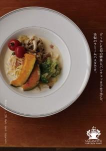 2015.6.19嵯峨野湯の夏メニュー06