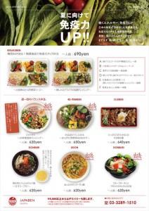 2015.6.20発酵食品弁当チラシ2
