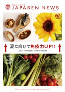 2015.6.8ジャパベンお弁当チラシ01