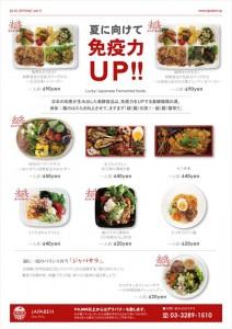 2015.6.8ジャパベンお弁当チラシ02