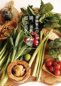 2015.6.8ジャパベンの発酵食品企画