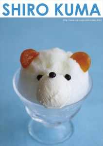 2015.7.13恵比寿のカキ氷(白くまくん)