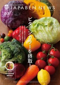 2015.7.20ジャパベンのスタミナ企画(お弁当チラシ)00