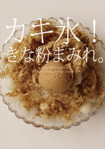 2015.7.25嵯峨野湯の夏氷!きな粉まみれ02
