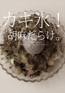 2015.7.25嵯峨野湯の夏氷!胡麻だらけ03