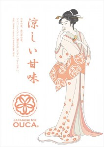 2015.7.29夏の福の日、ジャパニーズアイス櫻花(浮世絵)