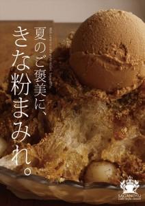 2015.8.16嵐山かき氷(嵯峨野湯)