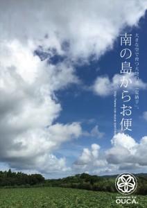 2015.8.19種子島「安納芋畑」05