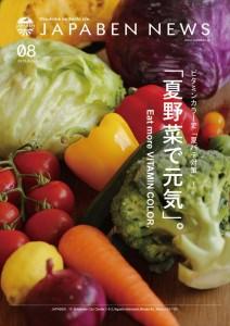 2015.8.24ジャパベンお弁当チラシ01