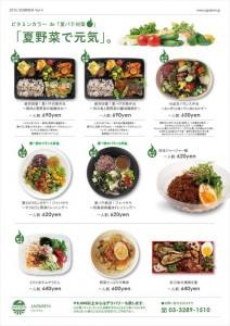 2015.8.24ジャパベンお弁当チラシ02
