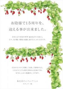 2015.8.31ウィンウィンアソシエ15周年記念日(外)