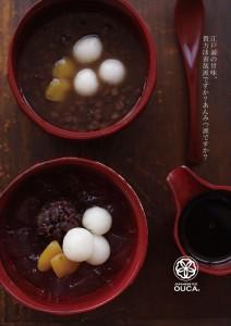 2015.9.16東京恵比寿、櫻花の小豆特集!03