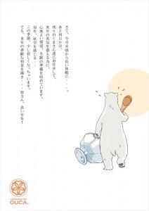 2015.9.18くまさん達の冬眠日お知らせ!