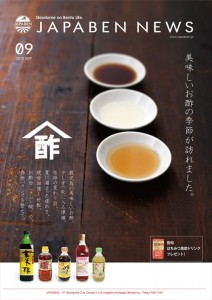 2015.9.24jジャパベンお弁当チラシ1