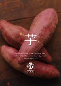 2015.9.25櫻花の芋栗南瓜シーズン企画01