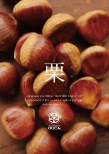 2015.9.25櫻花の芋栗南瓜シーズン企画02