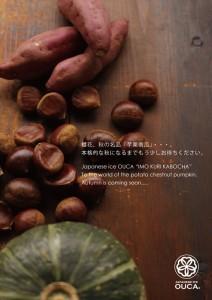 2015.9.25櫻花の芋栗南瓜シーズン企画1140